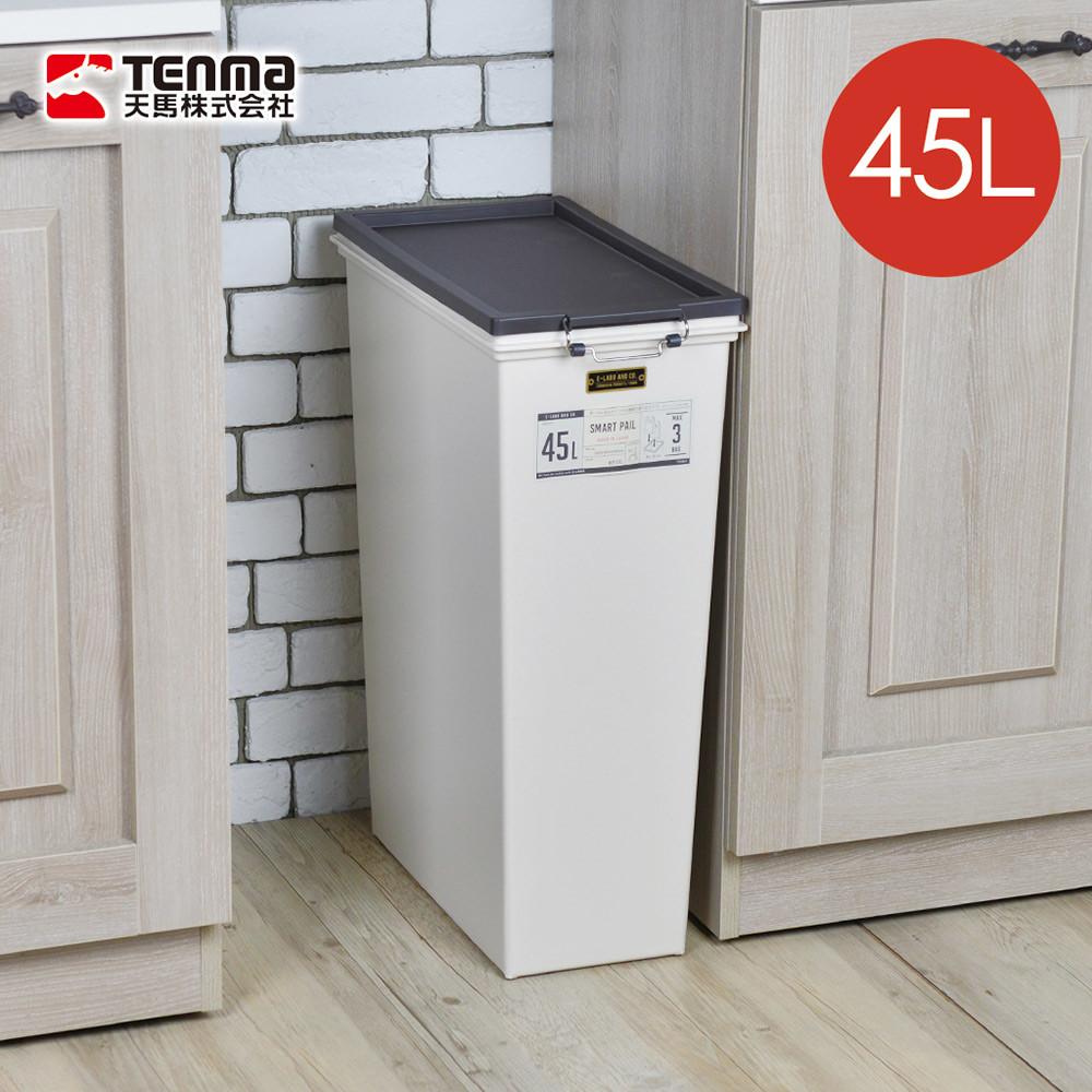 日本天馬e-labo密封防臭掀蓋式垃圾桶-45l