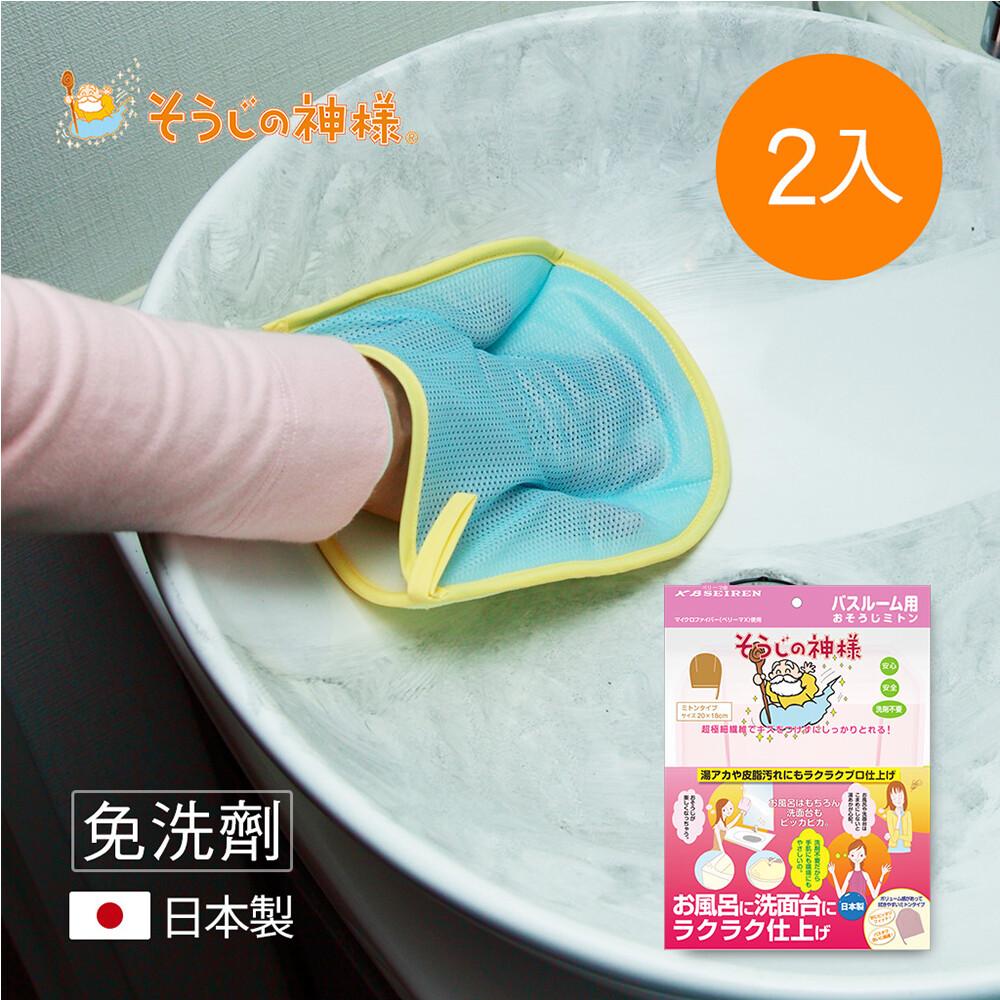 日本神樣掃除之神 日製免洗劑浴室專用除垢極細纖維清潔手套-2入