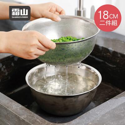 【日本霜山】304不鏽鋼料理用調理盆+瀝水盆2件組-18CM (5.6折)