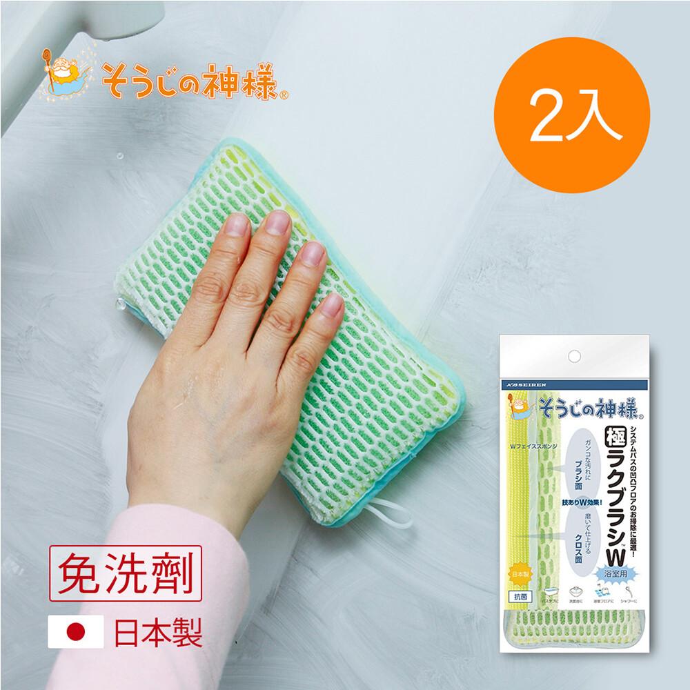 日本神樣掃除之神 日製免洗劑浴室2用頑固汙垢/去漬/極速清潔海綿刷-2入
