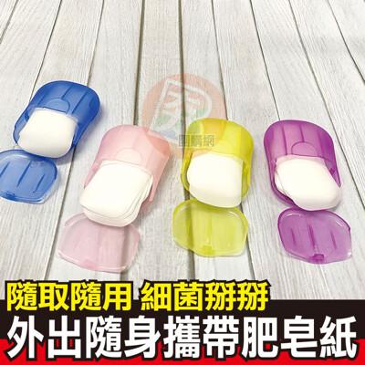 外出隨身攜帶肥皂紙 (5.2折)