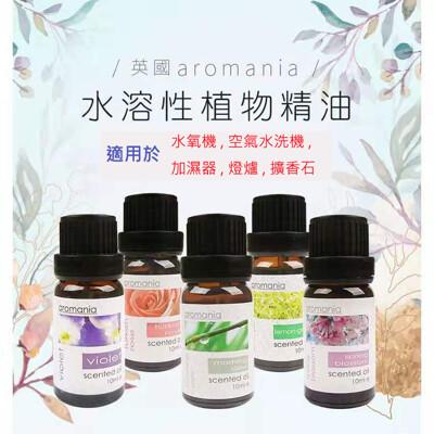 Aromania水溶性精油 水氧機精油 香氛香氣精油 薰香 芳香精油 除臭 芳香 水溶性精油 水氧機 (2折)