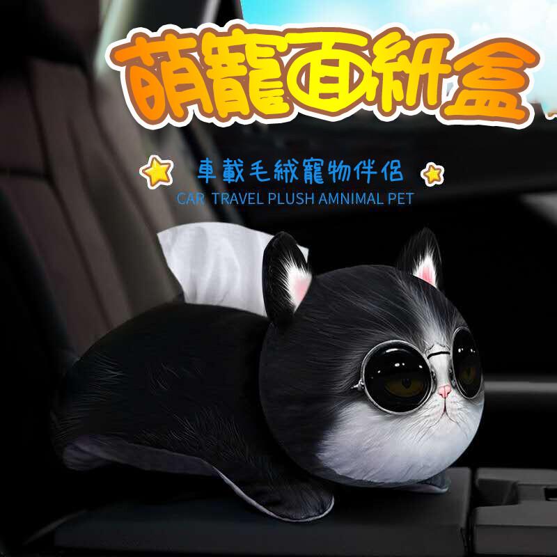 汽車 創意3d寵物紙巾盒 車用面紙盒 哈士奇 貓咪 衛生紙盒 毛絨娃娃卡通娃娃玩偶 衛生紙套