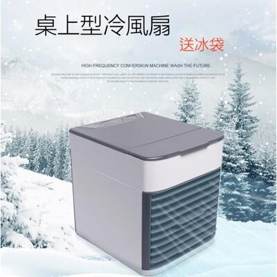 【宸豐】USB便攜風扇式空調 迷你冷風機 冷風扇  桌上型冷氣機 送冰袋 (5.4折)
