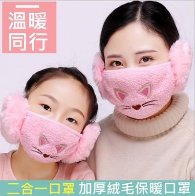 【宸豐光電】二合一立體護耳又防寒純棉貓咪口罩 (2.8折)