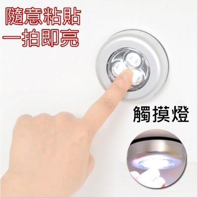 【宸豐】3 LED觸摸燈 拍拍燈 衣櫃燈 應急燈 觸碰燈 餵奶燈 閱讀燈 家用緊急牆壁燈 衣櫃 (4折)