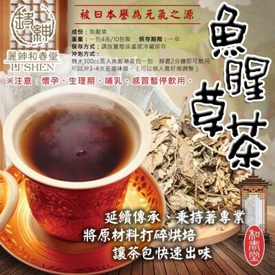和春堂 2020日本人氣商品魚腥草茶包 (0.3折)