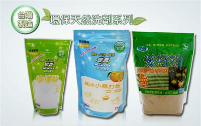 台灣製 SGS檢驗合格環保洗劑-橘油小蘇打粉 / 檸檬酸 / 茶籽粉 (1.6折)