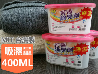 【居家生活智慧王】台灣製-超強四合一 防霉 除濕盒 (1.9折)
