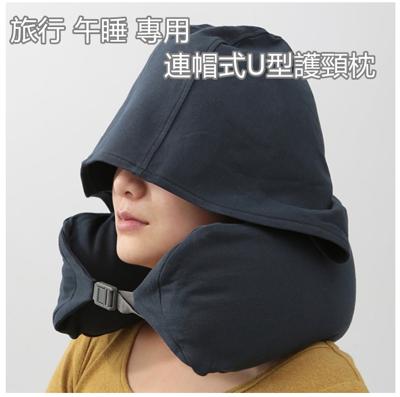 無印風舒眠U型連帽頸枕 (3.9折)