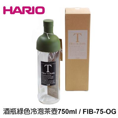 【慢活屋】HARIO FIB-75 酒瓶冷泡茶壺750ml (7.7折)
