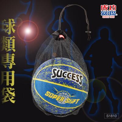 籃球成功球類專用袋 (4.8折)