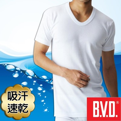 BVD 吸汗速乾 U領短袖衫-台灣製造 (5折)
