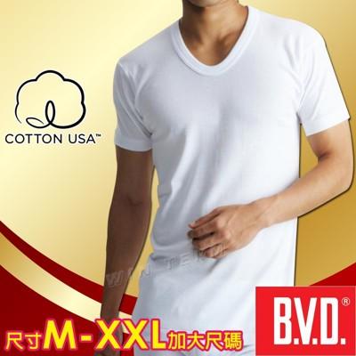 BVD 100%美國棉優質U領短袖衫--台灣製造 (4.5折)