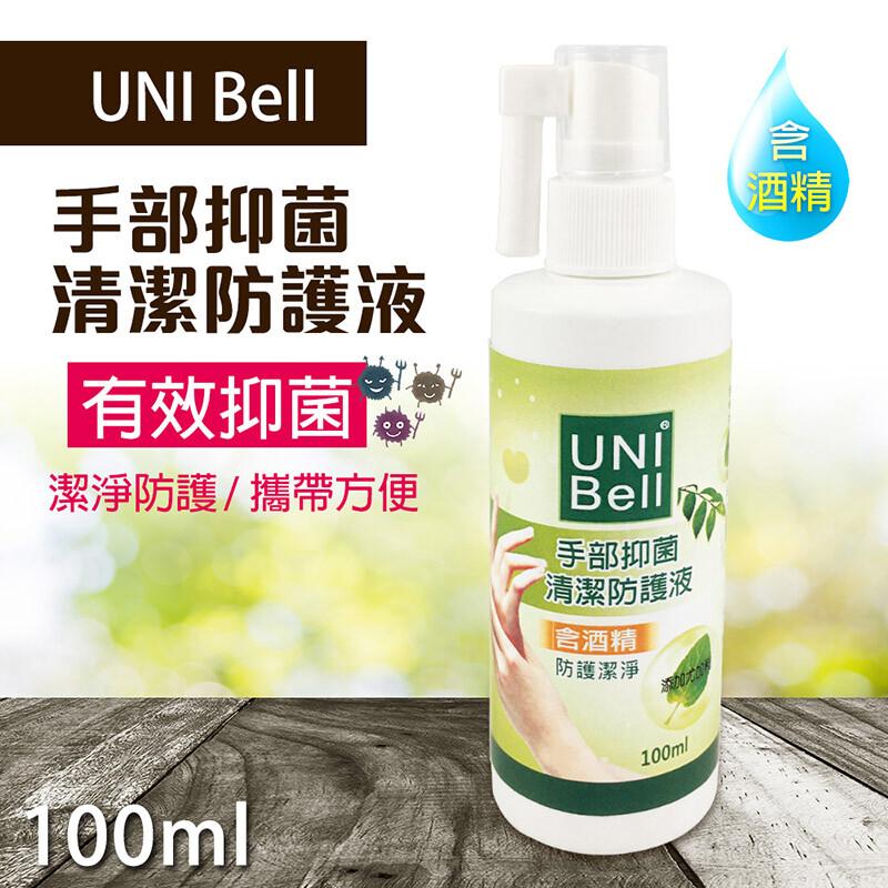 unibell手部抑菌清潔防護液_100ml_防疫抗菌動起來