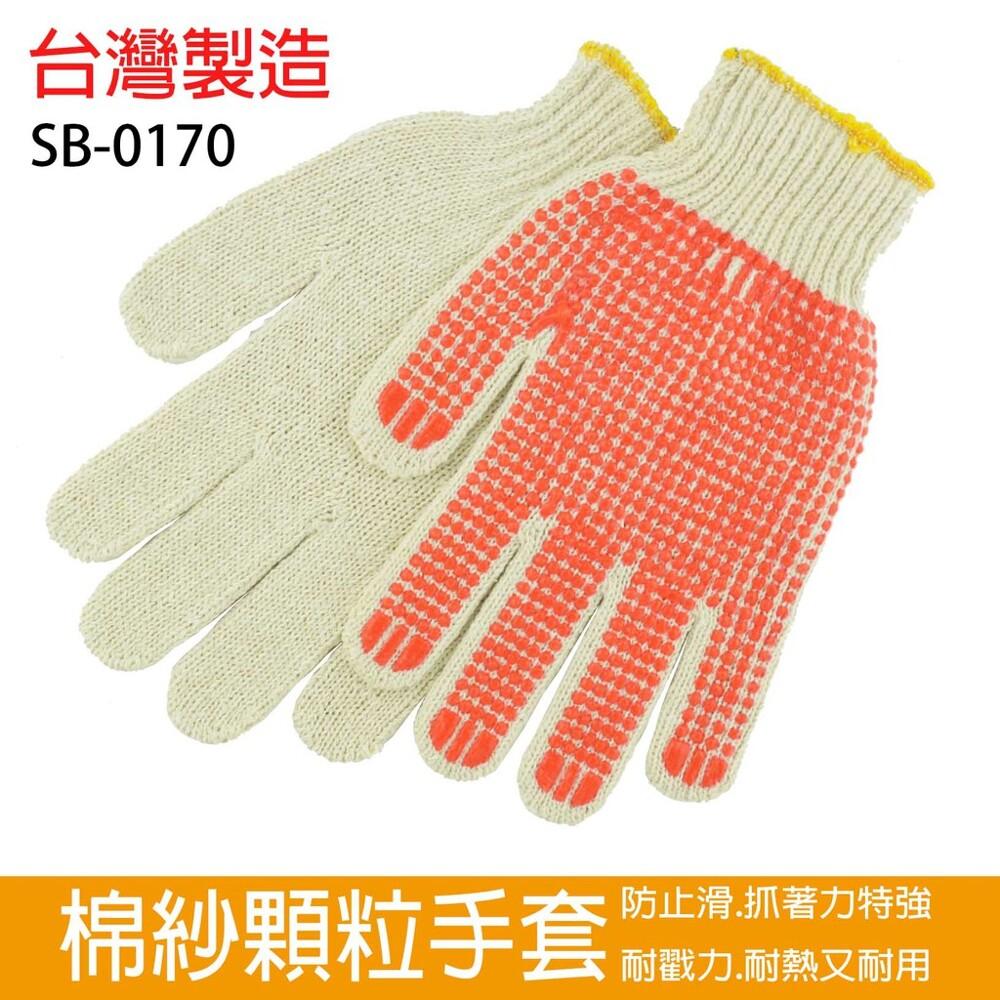棉紗止滑手套台灣製造 耐磨防滑 抓力強