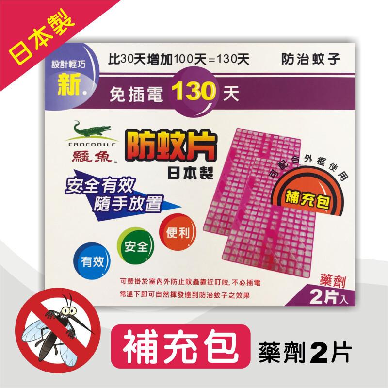 日本製新鱷魚130天防蚊片補充包(2片裝)