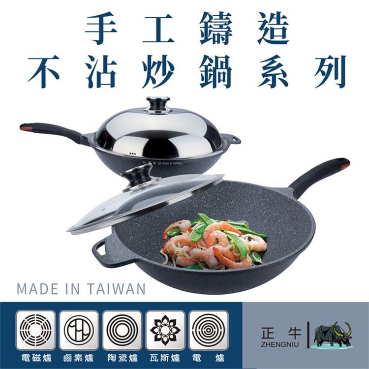 正牛手工鑄造不沾炒鍋-30cm 台灣製 不沾鍋/炒鍋