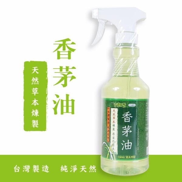 快速出貨 室飄香天然香茅油-家庭號 550ml 台灣製  環境噴灑