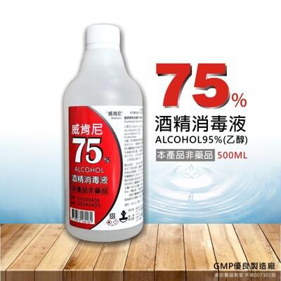 威肯尼 75%酒精消毒液 500ml 合法藥商 現貨 酒精噴霧 酒精噴瓶 防疫 消毒 (8.2折)