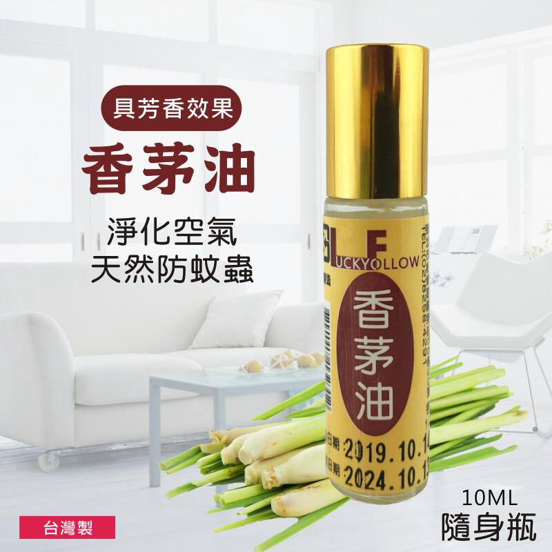 台灣製造滾珠瓶香茅油精 10ml 入