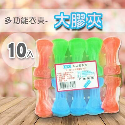 台灣製造大ok衣夾(10入) 曬衣夾/塑膠夾/備忘夾 (5.4折)