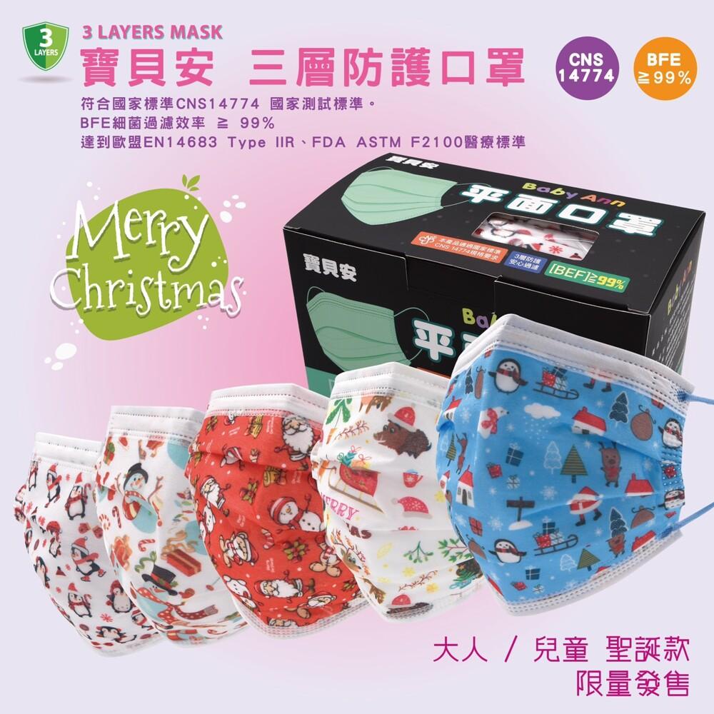 寶貝安 平面三層防護口罩50入 台灣製造mit鋼印 親子款 防疫 成人 兒童口罩 聖誕口罩 親子口罩
