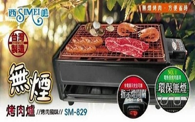 【西美牌】《台灣製造》烤肉風味環保電煎烤爐/鐵板燒/烤肉爐/電烤盤/煎烤盤SM-829 (6.5折)