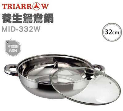 三箭牌304不銹鋼32CM養生鴛鴦鍋MID-332W (2.9折)