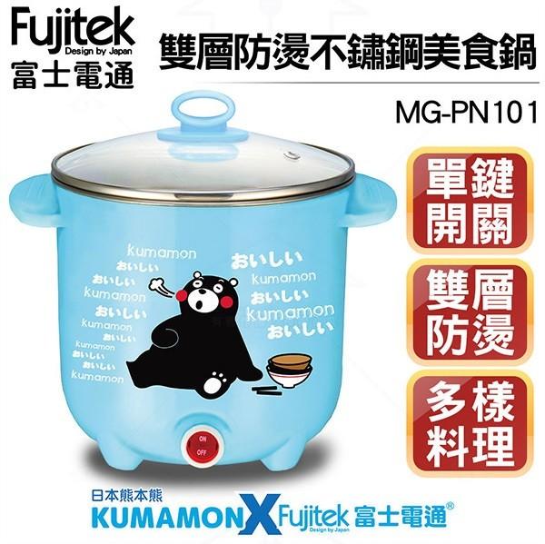 富士電通 雙層防燙不鏽鋼(1.5l)美食鍋 mg-pn101(藍色)