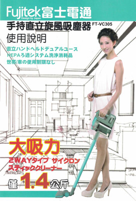 Fujitek富士電通手持直立旋風吸塵器 FT-VC305 (有線式) (8折)