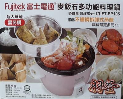 FUJITEK 富士電通 5人份麥飯石多功能料理鍋 (5折)