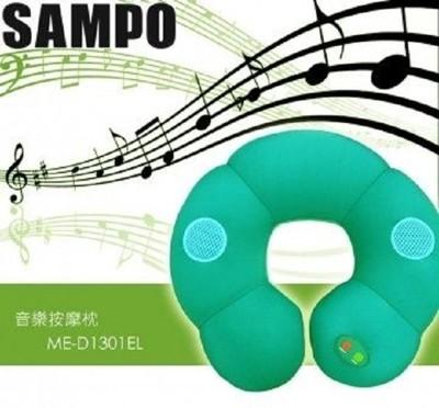 聲寶SAMPO多功能音樂按摩枕 / ME-D1301EL (5.9折)