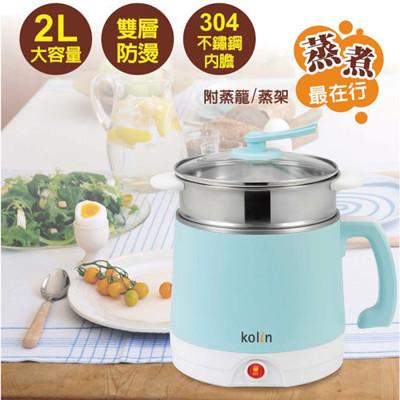 【Kolin歌林】雙層防燙不鏽鋼多功能美食鍋2L(KPK-LN200S) (5.3折)