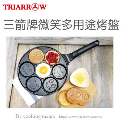 三箭牌微笑(紅豆餅)多用途烤盤- (WY-024) (5.8折)