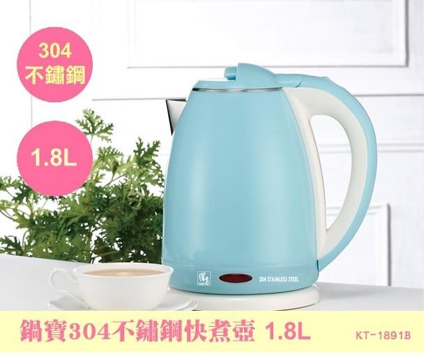 鍋寶 1.8l雙層防燙不銹鋼快煮壺kt-1891b(藍)