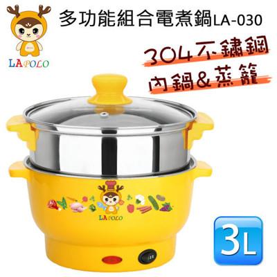【LAPOLO藍普諾】多功能組合電煮鍋 附蒸籠 (LA-030) (5.9折)