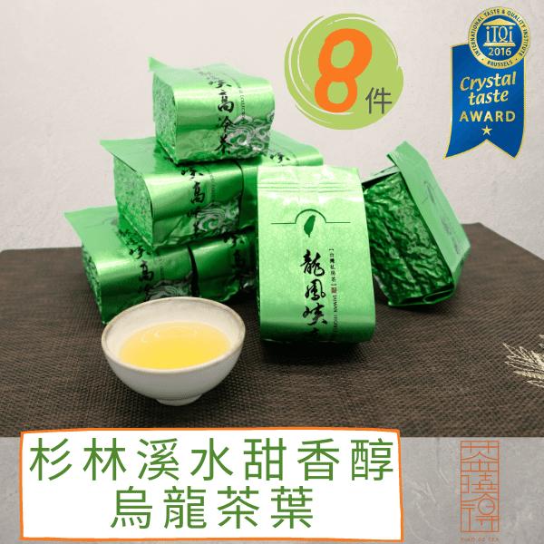 茶曉得杉林溪水甜香醇烏龍茶葉(150gx8件組-共二斤)