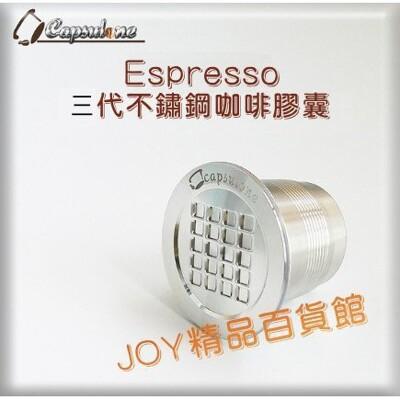 雀巢nespresso 膠囊咖啡機用 不鏽鋼咖啡膠囊無限次填充膠囊 (單顆膠囊) (8.7折)