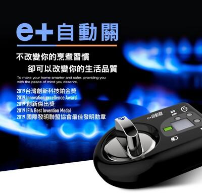 [買就送]e+自動關-瓦斯安全自動開關裝置 智慧關火神器 忘記關火的好幫手 (橫式/直式) 贈洗手露 (6.2折)
