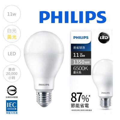 2020 新款 飛利浦philips led 11w 易省球泡燈 無藍光 全電壓 (3.7折)