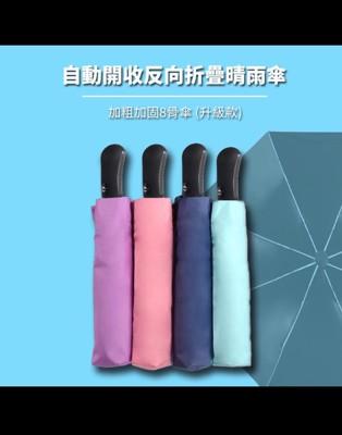 自動反向折疊傘 美傘神第三代 反向自動伸縮晴雨傘 (6.8折)