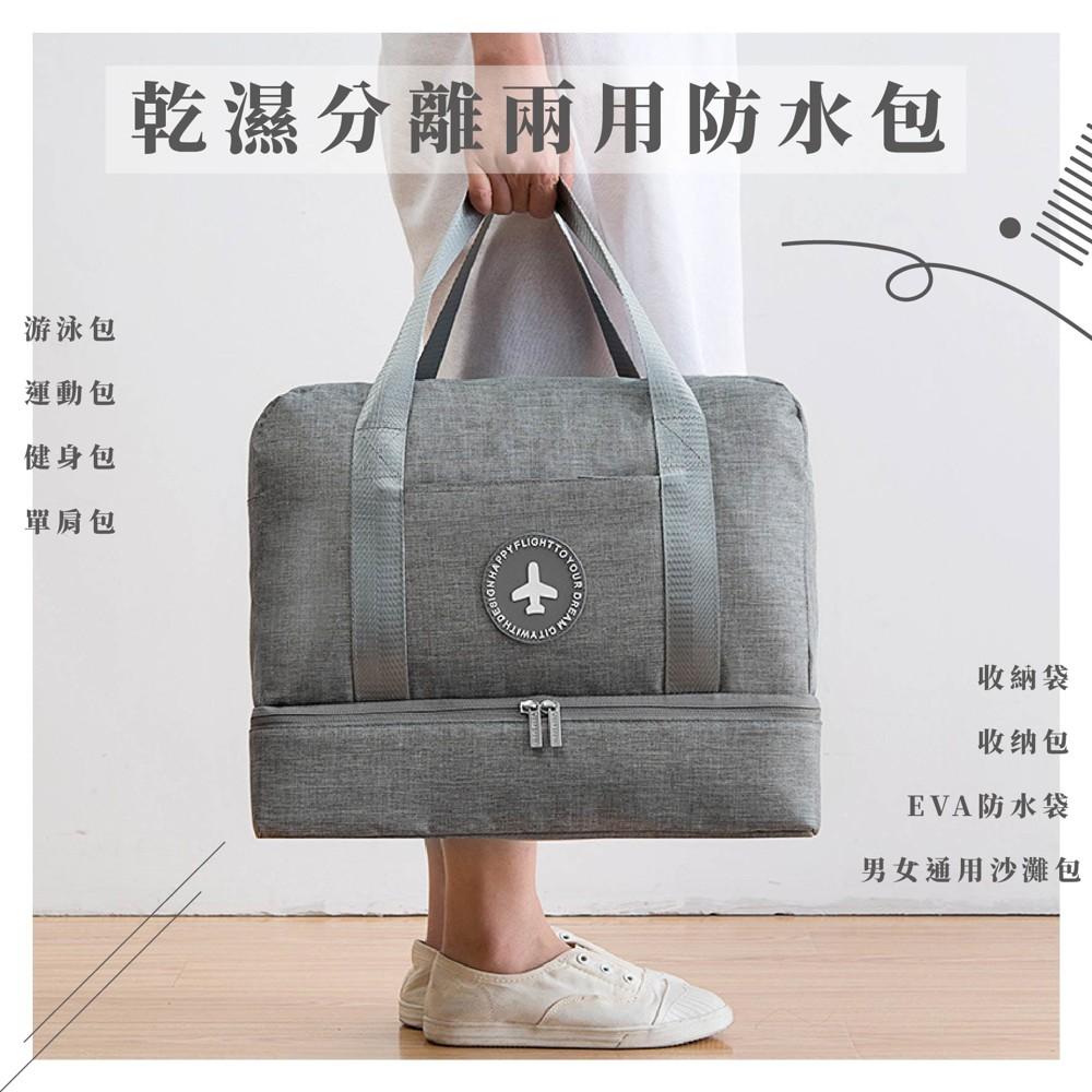 大容量 乾濕分離防水包 獨立鞋袋 健身包 旅行袋 收納包 瑜伽包 旅遊收納包 行李袋