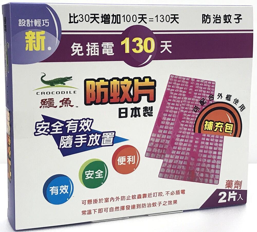 <日本製>新鱷魚130天防蚊片補充包2片入<藥劑*2> (copy)