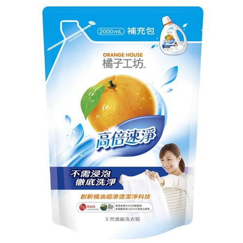 橘子工坊高倍速淨洗衣精 補充包2000ml *6包