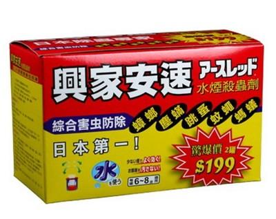 興家安速 水煙殺蟲劑20g2入買一送一特惠組 日本製造 (4.7折)