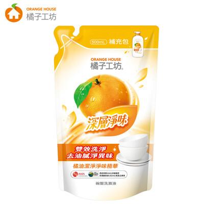 橘子工坊 深層淨味碗盤洗滌液補充包500ml (7折)