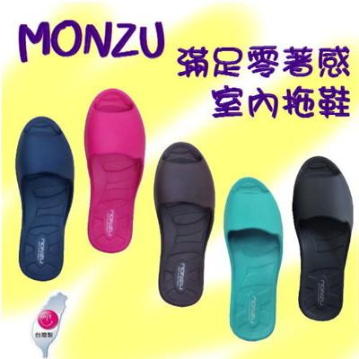 MIT 滿足 monzu 室內拖鞋 (5.7折)