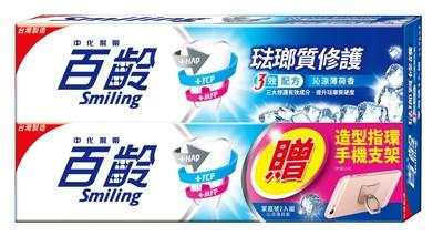 中化製藥 百齡 琺瑯質修護 牙膏 沁涼薄荷香/ 草本薄荷香150g*2入組 (6.5折)