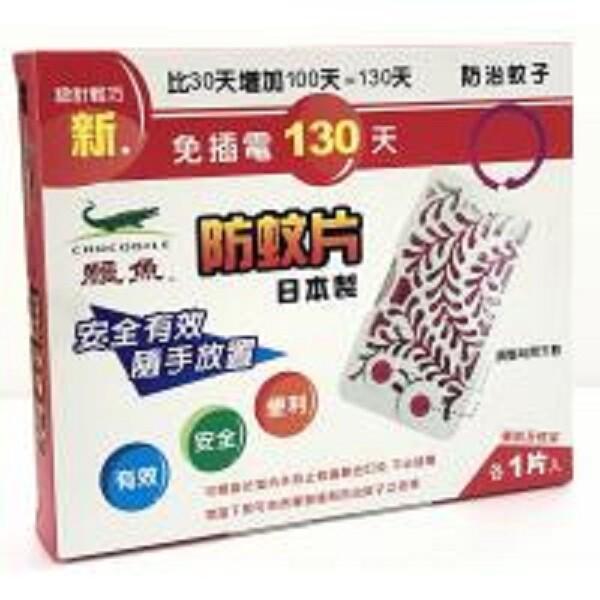 <日本製>新鱷魚130天防蚊片1入<附框架及藥劑>